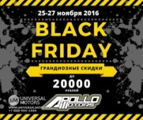 Суперцены на Apollo #BlackFriday